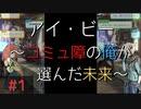【実況】 アイ・ビー 〜コミュ障の俺が選んだ未来〜 #1【SF青春】