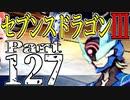 【3DS】セブンスドラゴンⅢ 初見実況プレイ Part127【直撮り】