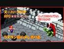 【寝る前に】スーパーマリオRPG実況 part26【ゲームしようよ】