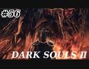 【初見実況】ゲーム下手がダークソウルⅡもクリアするまで その56【DARK SOULSⅡ 】