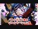 Fate/Grand Order 超ベイビィカレン バトルボイス集&バトルモーション集