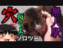 【鹿児島】GSR250 セルゲイの穴ツーリング【嘉例川駅】