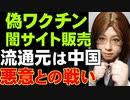 新型コロナの闇ワクチン。摘発は氷山の一角。ダークウェブの闇サイトで日本でも販売、流通か