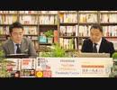 奥山真司の「アメ通LIVE!」 (20210216)