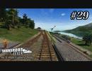 TRANSPORT FEVER【前面展望】#29