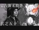【Ghost of Tsushima】蒙古襲来絵巻 ~浮世草・ゆな之譚・壱・弐~【紲星あかり】