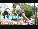 【生足強化MV】究極♡カップリング【おねえさんぽ】