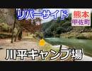 【熊本 上益城】川平キャンプ場(甲佐町)を紹介