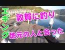 【イカ釣り】福井県敦賀に行ったら岐阜の地元(ご近所さん)の人達に会った!仲良く海釣りしました!エギング