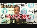 「日本の官僚制度の失敗『内閣人事局』(前半)」稲村公望 AJER2021.2.17(5)