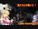 【Tomb_Raider】マキさんが邪馬台国を探しに行きます!【ゆかマキ実況プレイ】part37