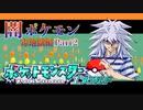【超鬼畜縛り】実際にポケモンの攻撃が喰らう闇のゲーム縛り(エメラルド) PART2