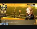 【ペルソナ4ザ・ゴールデン】不治の病『恋 ~KOI~』 10月26日 199日目 晴れ【実況】