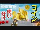 【フォートナイト】コインの使い分け(資材コインとコレクティブオブジェクトの違い)~クリエイティブ Fortnite Creative