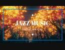 JAZZ  MUSIC  リラックスCAFE MUSIC( 勉強用BGM※作業用BGM) 疲れた心を癒します