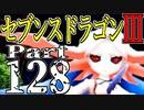 【3DS】セブンスドラゴンⅢ 初見実況プレイ Part128【直撮り】