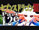 【3DS】セブンスドラゴンⅢ 初見実況プレイ Part129【直撮り】