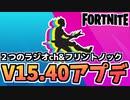 """【牛さんGAMES】V15.40アップデート""""フリントノックピストル""""復活【Fortnite】【フォートナイト】"""