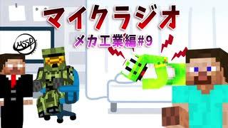 最強の匠【メカ工業編】でカオスマイクラジオ!#9