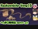 【FF11】Raskovniche Veng15 のむヴァナ p.11【ゆっくり実況】