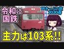 【迷列車の旅】主力は103系!姫路から令和の国鉄路線へ!【18きっぷ2020春ニ日目播但編】