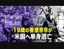 【新聞看点】19歳の香港青年が米国へ単身逃亡