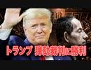 【新聞看点】トランプ 弾劾裁判に勝利