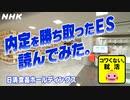 [就活応援] 内定を勝ち取ったES読んでみた | 会ってみたいと思われる文章って?(前編) | コワくない。就活 | NHK