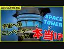 宇宙エレベータ!カナダThoth TechnologyのSpace Towerについて解説!