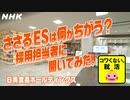 [就活応援] 内定を勝ち取ったES読んでみた | 会ってみたいと思われる文章って?(後編) | コワくない。就活 | NHK