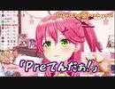 みこちの「Preてんだぁ!」【さくらみこ/ホロライブ】
