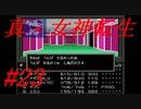 【ゆっくり実況】 真・女神転生 #23(SFC版)