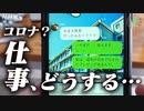 [新型コロナウイルス] もしも自分が感染者になったら・・・   命を守る行動を   NHK