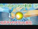 【パワプロ】 色々詰め合わせ動画㉜【サクセススペシャル】