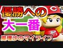 【ゆっくり実況】#22 魔理沙、プロ野球選手になります!【パワプロ2020】【マイライフ】[PS4][eBASEBALLパワフルプロ野球2020][野球] ゲーム実況 プレステ4