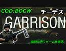 チーデス Call of Duty: Black Ops Cold War ♯49 加齢た声でゲームを実況