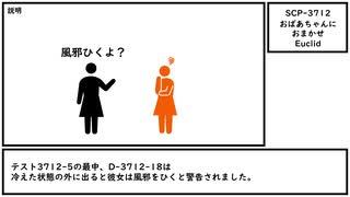 【ゆっくり紹介】SCP-3712【おばあちゃんにおまかせ】