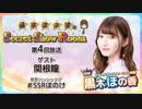 黒木ほの香のSecret Show Room【ゲスト:関根瞳】(第4回)