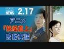 アニメ「扶摇直上」感動実話