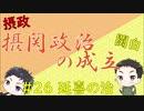#26 延喜の治【「わかる」シリーズ 日本史編】