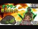【Apex解説】超強化された「オクタン」の立ち回り徹底解説/ジャンプパッド最強【PS4/Switch/エイペックス/アデルゲームズ/AdeleGames】