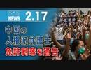 中国の人権派弁護士 免許剥奪を通告