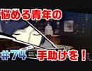 【まったり実況】ペルソナ5・ザ・ロイヤル #74【P5R】女実況者