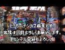 【北斗無双】連敗阻止なるか!?サラリーマンパチンカス銀玉のガチ実践vol4