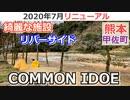 【熊本 上益城】COMMON IDOE(甲佐町)を紹介