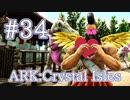 【ARK Crystal Isles】楽々大量箱入りチョコレートゲット!バレンタインイベント Love Evolved 2【Part34】【実況】
