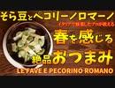 春を感じる「そら豆とペコリーノロマーノ」/ Le fave e pecorino romano
