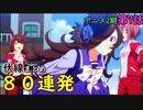 【ウマ娘】アニメ2期第7話の伏線まとめ【80連発】