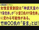 水間条項TV厳選動画第64回