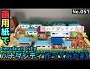 【初代ポケモン赤緑】ハナダシティのジオラマを画用紙で作る#3  ハナダシティ完成 Pokémon  RED FRLG Diorama  Cerulean City#3  paper craft